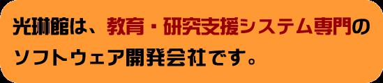 光琳館は、教育・研究支援システム専門のソフトウェア開発会社です。