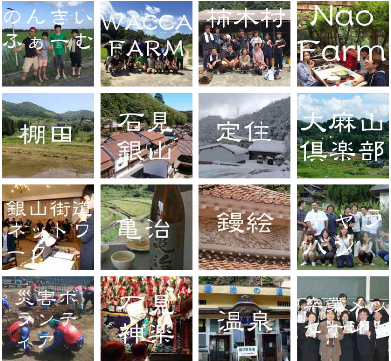 大学生がつくる地域活性化サイト